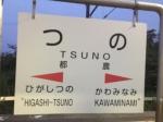 「ソロ旅 ~宮崎県へ Gate 3-1: くみたろうの カラフルな日々 シーズン2」の画像(1枚目)