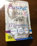 🏃♀️カリーナダイエット 🏃♀️💊国産HMB使用 360粒💊国内製造HMB×クレアチン1日12粒運動効率をグーーンと上がる⤴︎⤴︎⤴︎趣味のyogaを朝から…のInstagram画像