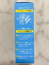 ブルー・ライト・ソープ  ①の画像(3枚目)