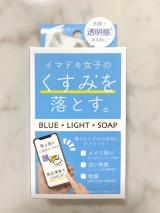 ブルー・ライト・ソープ  ①の画像(1枚目)