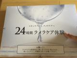 口コミ記事「「美容液」は自分で作れる?!」の画像