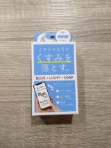 ブルー・ライト・ソープ ^^1の画像(1枚目)