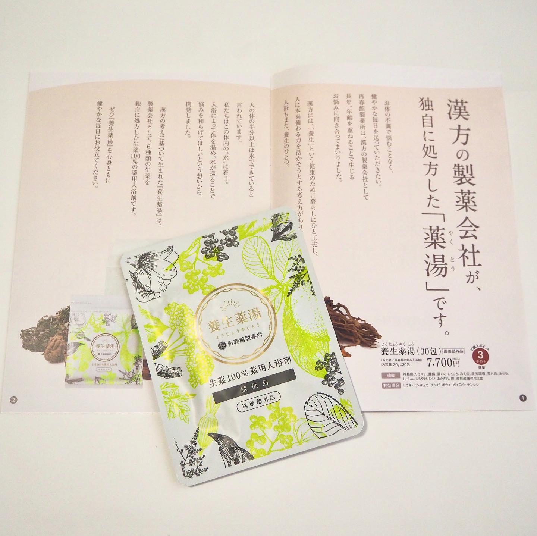 口コミ投稿:【養生薬湯】近所の健康ランドの薬湯と同じ香りがする入浴剤♨️漢方もちょっと興…
