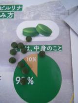 ハワイアンスピルリナ&発酵クロレラの画像(2枚目)