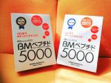 ☆1日1本でボディメンテナンス!BMペプチド5000☆の画像(1枚目)