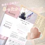 美容液でメイクを落とす温感クレンジング🌱『Auna マイルドホットクレンジングジェル』2020.9.23にロート製薬から新発売したこちら。99%美容液でメイクを落とすやさ…のInstagram画像