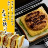 【お家でごちそうホットサンド】IH電磁調理器にも対応!「両面エンボス鉄製トースターパン」の画像(3枚目)
