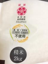 楽しみにしていた、木村式 自然栽培米 ナチュラル朝日の画像(3枚目)