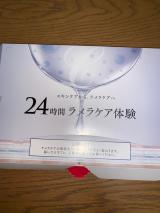 口コミ記事「「24時間ラメラケア体験セット」」の画像