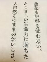 楽しみにしていた、木村式 自然栽培米 ナチュラル朝日の画像(2枚目)