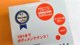 「改良・現行版食べ比べ!コラーゲンゼリー【BMペプチド5000(マンゴー味)】の味を比較してみた」の画像(2枚目)