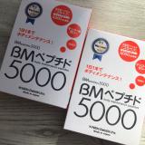 「コラーゲンゼリー「BMペプチド5000」ボディメンテナンス!!」の画像(1枚目)