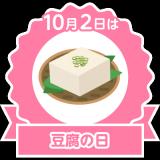「今日は豆腐の日&十五夜のフラワーアレンジメント」の画像(4枚目)