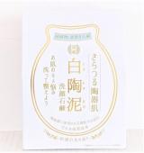 口コミ記事「なめらか陶器肌を目指す「白陶泥洗顔石鹸」」の画像