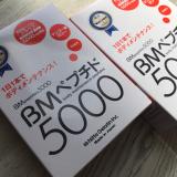 「コラーゲンゼリー「BMペプチド5000」ボディメンテナンス!!」の画像(7枚目)