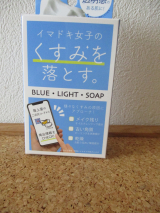 ブルー・ライト・ソープの画像(2枚目)