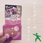 𓃚𓇬\ 足裏つるつるスクラブソープ /ムッシュファミリーから9月15日新発売されたスクラブソープを使ってみました☺️まず‼…のInstagram画像