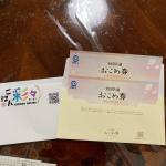 全国共通お米券おこめ米の全米飯ファンサイト「ごはん彩彩」さんから、全国共通おこめ券を頂きました。全国どこでも使えるお米の商品券です。いつでもどこでもお好きな時にお米…のInstagram画像