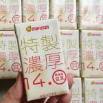 マルサンアイ『特製濃厚14.0無調整豆乳125ml』飲んでみました美味しい豆乳でおなじみ、マルサンアイさんの2020年秋冬新商品です。特別製法で作った、超濃厚な無調整豆乳!原材料は厳選された国…のInstagram画像