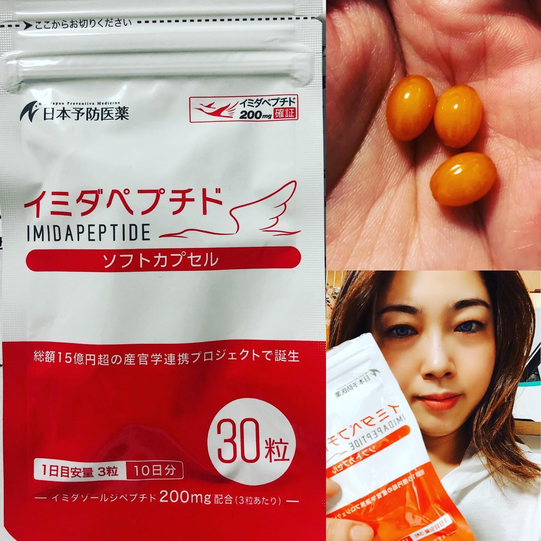 口コミ投稿:日本予防医薬のイミダペプチド❗️ずいぶん前からお世話になっています💕実は…一度他の…