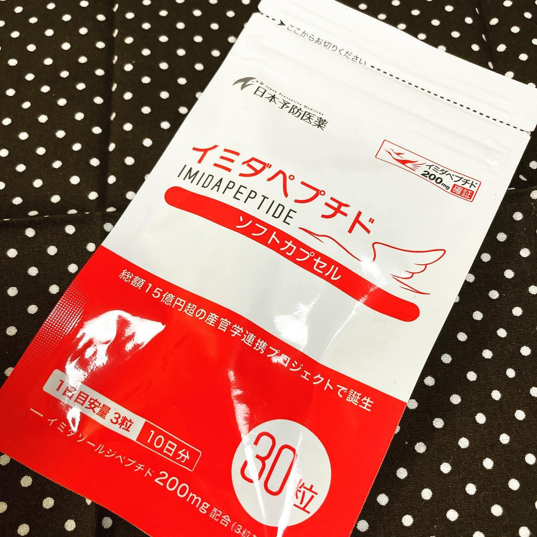 口コミ投稿:日本予防医薬さんの #イミダペプチドソフトカプセル 最近は疲れやすくて朝なかなか起…