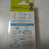 音波振動歯ブラシ☆IONPA Beauty ①の画像(2枚目)