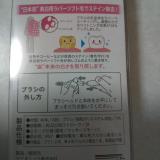 音波振動歯ブラシ☆IONPA Beauty ①の画像(3枚目)