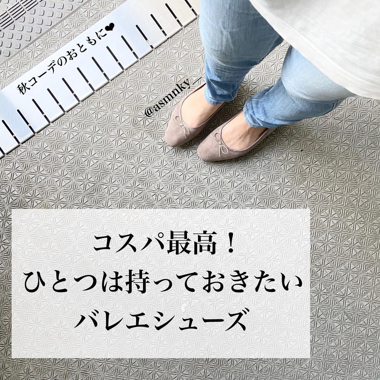 口コミ投稿:🧸秋コーデのお供に💕ふわりっとバレエシューズ【着用DATA】Color▶︎MOCHASIZE▶…