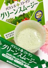 コラーゲンも栄養も摂れるグリーンスムージー!ニッタバイオラボ様の画像(17枚目)