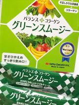 コラーゲンも栄養も摂れるグリーンスムージー!ニッタバイオラボ様の画像(4枚目)