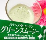 コラーゲンも栄養も摂れるグリーンスムージー!ニッタバイオラボ様の画像(14枚目)