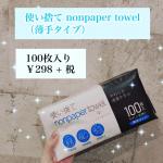 タオルをなくす、新習慣!🙆♀️💖\使い捨て nonpaper towel 薄手タイプ/衛生面でも、めんどくささからも、タオルっていらなくね!?🤔…のInstagram画像