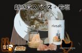 「◇新感覚スパイス+岩塩◇投稿モニター6名様募集!」の画像(1枚目)
