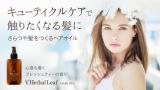 待望の新商品★ハーバルリーフからヘアオイル誕生♪の画像(1枚目)