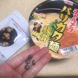 糖脂コントロールサプリ「ターミナリアファースト プロフェッショナル」で食事を楽しむ!の画像(3枚目)