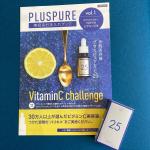 @ekumedeエクセレントメディカル様のプラスキレイ プラスピュアVC25 お試しサイズのご紹介です🍋 .【内容】ピュアビタミンCを25%高濃度で配合した美容液です。くす…のInstagram画像