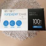 ・・@isdg_japan 使い捨てタオルnonpaper towelとっても重宝しています。これ、ホントにいい♡トイレに置いて手洗い後のお手拭きタオルとして使…のInstagram画像
