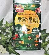 和漢と発酵の素材でスッキリキレイに!の画像(1枚目)
