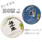 酒呑み女子が正直レビュー💭『福井地酒フェイスマスク』7銘柄あるなかで私がお試しさせていただいたのはのInstagram画像