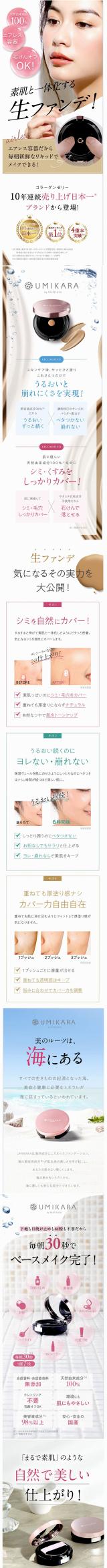 「美容液成分98%スキンケア感覚の生ファンデ」の画像(5枚目)