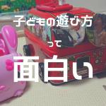 子どもの頭ってほんと柔軟!遊び方も面白いですよね♡♡先日祖父母へプレゼントしたマグネット、わが家の分も購入してたんです。 子どもの手の届くところに置いてたら缶の車に貼り付けて遊んで…のInstagram画像