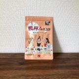 【レビュー】乾杯のミカタ/和漢メディカの画像(1枚目)