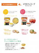 「モニプラ コラーゲン入りスープ」の画像(2枚目)
