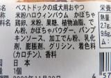 太郎のバームクーヘンの画像(6枚目)