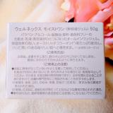 《ニッタバイオラボ》オールインワン美容液ジェル♡モイストワンの画像(2枚目)