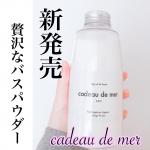 新ブランドcadeau de merの入浴剤🌹温泉成分&酵素&ソルトの贅沢配合✨#yunaレビュー⭐️⭐️⭐️⭐️⭐️⭐️⭐️⭐️⭐️⭐️⭐️⭐️⭐️⭐️⭐️・cadeau…のInstagram画像