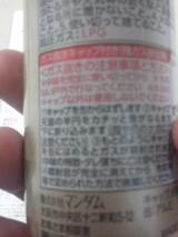 マンダム モワトレ 薬用デオドラントショット シャボンの画像(2枚目)