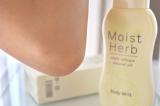 「コラーゲン&アロマの全身用保湿乳液【モイストハーブ】使用レポ | しゅふれぽ」の画像(7枚目)