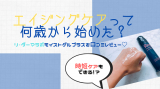 口コミ記事「エイジングケアって何すればいい?一本でアンチエイジング『モイストゲルプラス』を口コミレビュー♡」の画像