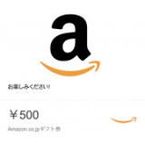 【500円Amazonギフト10名に】肌悩みがある方への超簡単3分アンケート♪の画像(1枚目)
